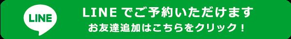 Room HAIRDESIGNのLINEアカウント追加リンクです